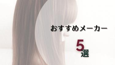 ラブドールのおすすめメーカー・ブランド5選【超ハイクオリティ】
