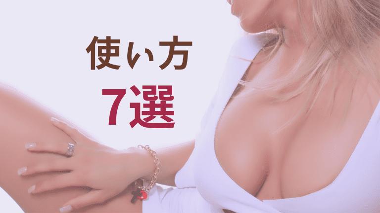 ラブドールの使い方 7選【セックス以外の楽しみ方も】